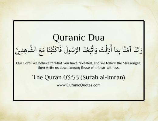 Quranic Dua #47 (Surah al-Imran)