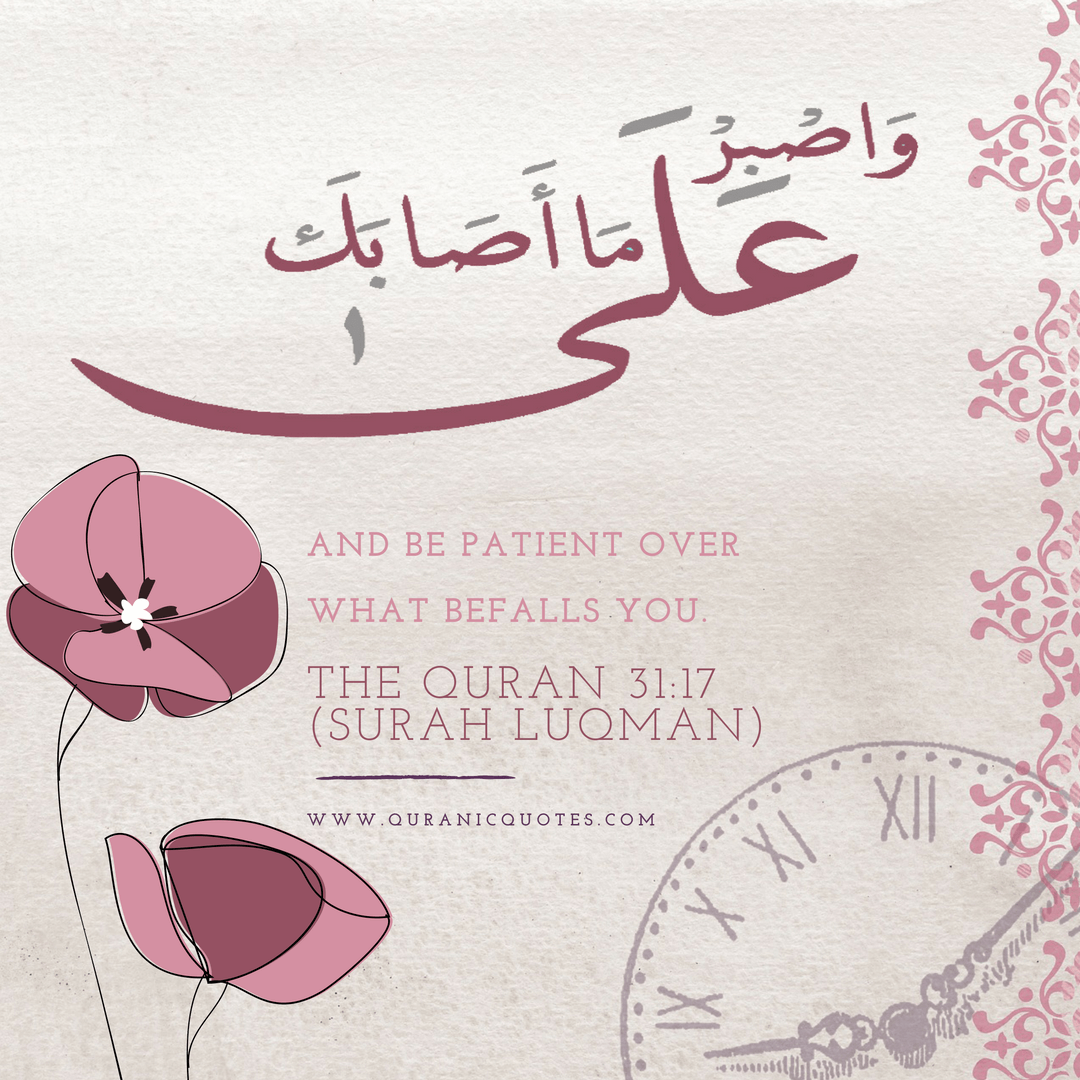 Quranic Verses About Patience 01