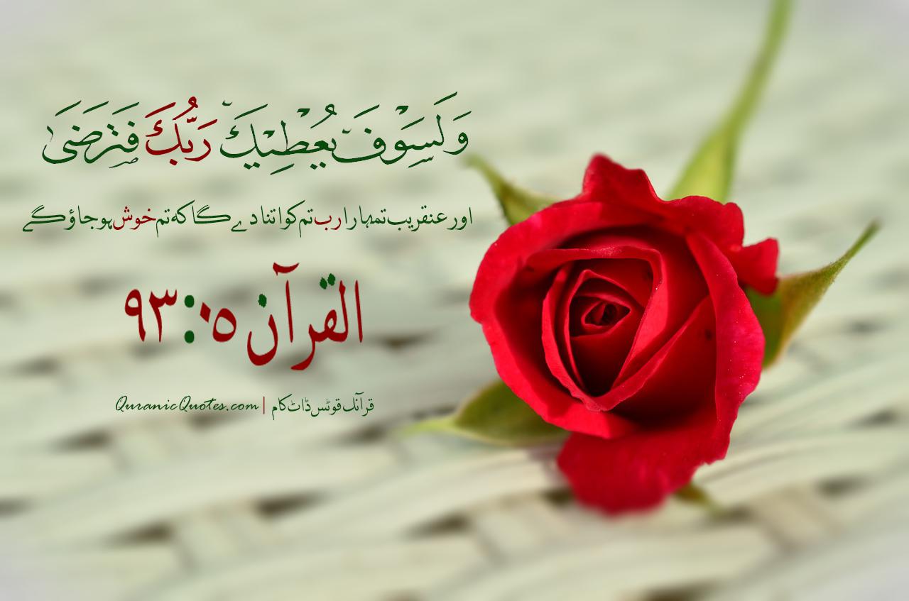 116 The Quran 93:05 (Surah ad-Dhuha) | Quranic Quotes