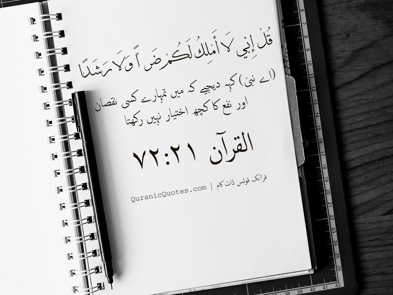 Quranic Quotes Urdu #117