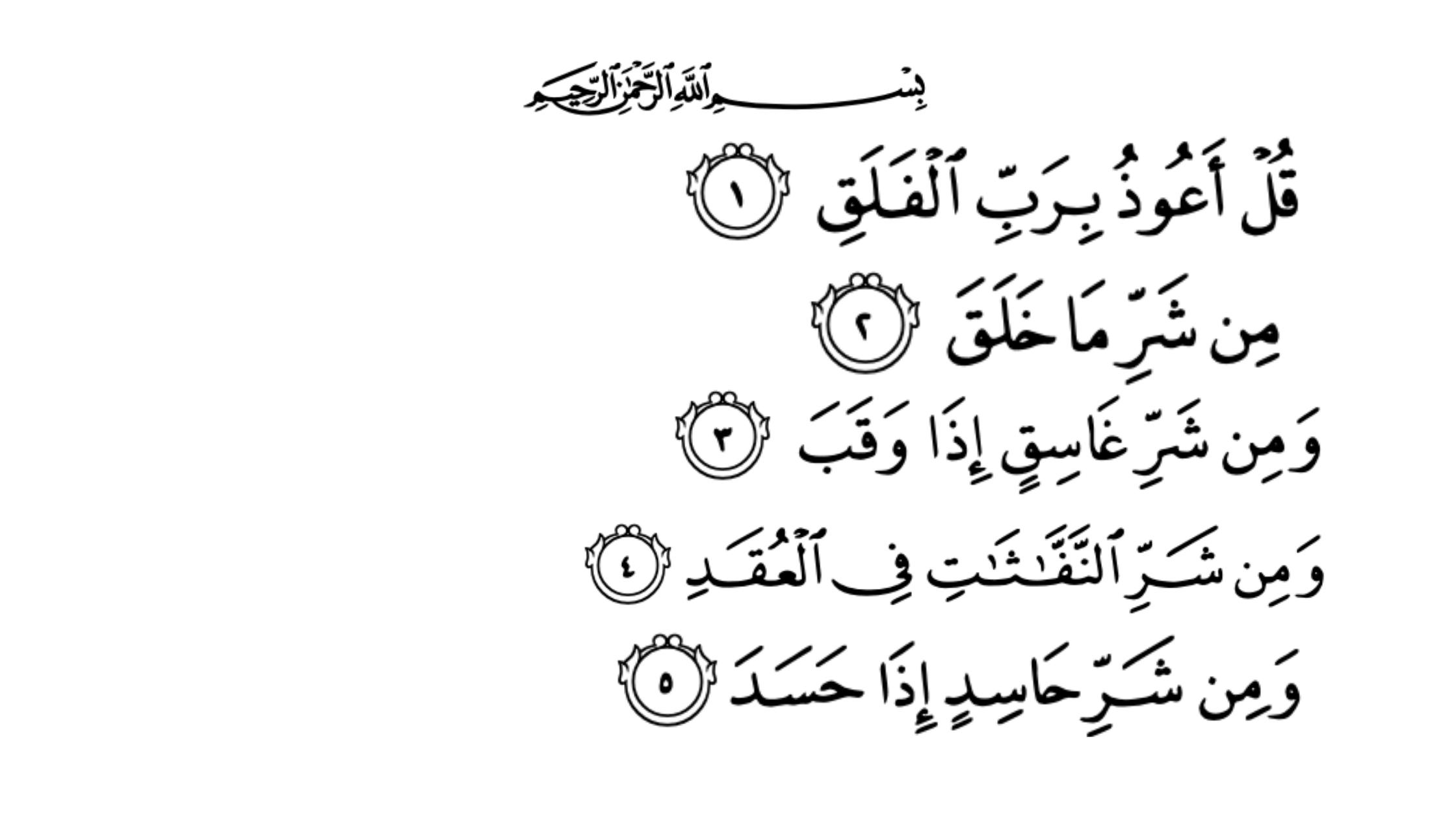 Surah al-Falaq Arabic