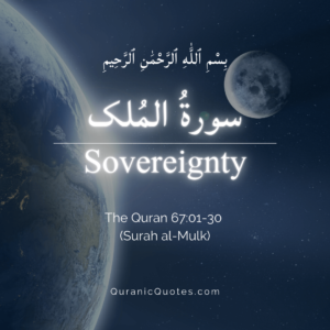 "Free eBook – ""Surah al-Mulk: The Sovereignty of Allah"""