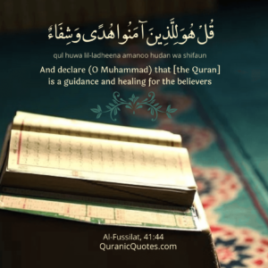Seeking Good Health: 6 Quranic Verses About Healing