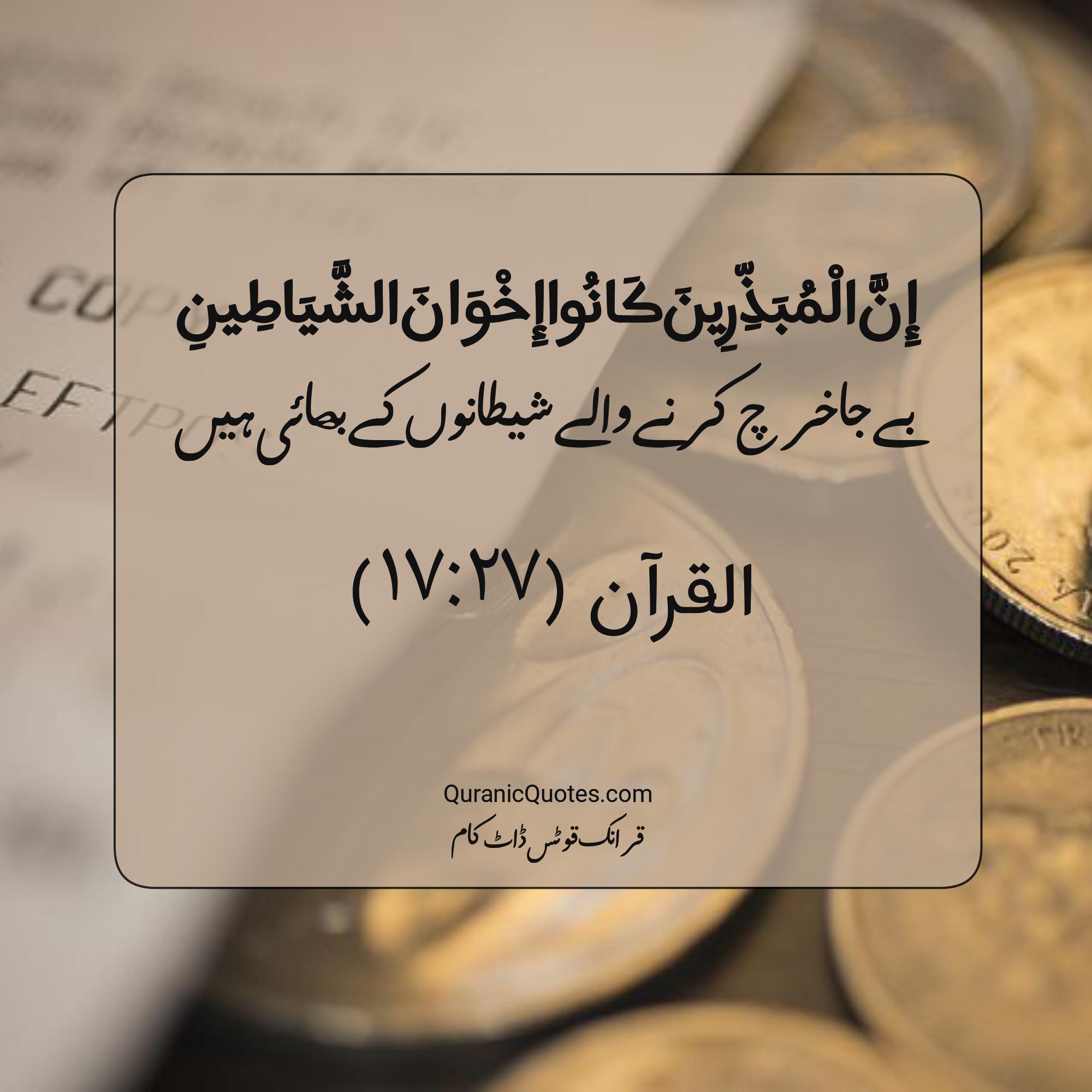 quran-quotes-urdu-17-27