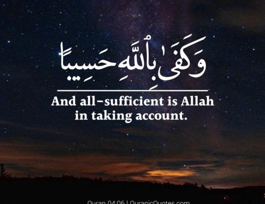 #403 The Quran 04:06 (Surah an-Nisa)