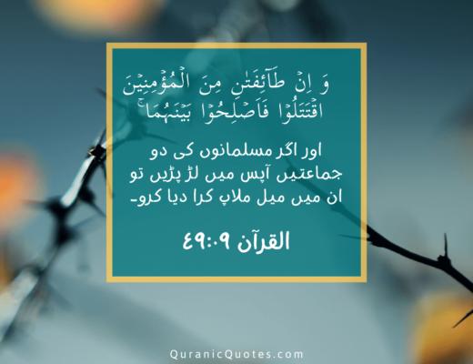 #392 The Quran 49:09 (Surah al-Hujurat)